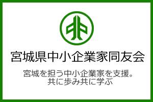 宮城県中小企業家同友会